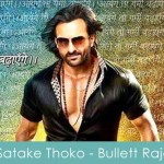 satake thoko lyrics - bullett raja 2013