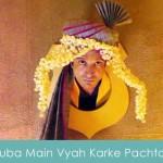Tauba Main Vyah Karke PachtayaTauba Main Vyah Karke Pachtaya lyrics 2014