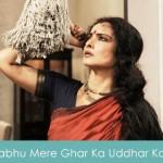 Prabhu Mere Ghar Ko Pyaar Karo Lyrics Super Nani 2014