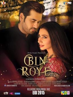 Bin Roye - 2015
