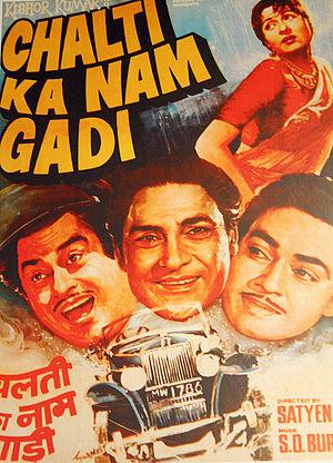 Chalti Ka Naam Gaadi - 1958