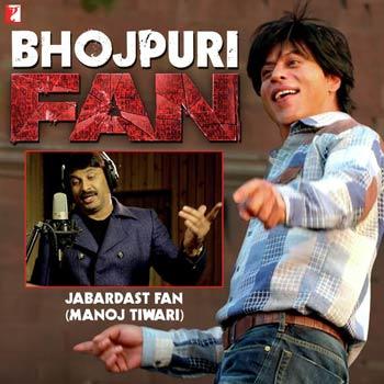 Bhojpuri Fan Anthem Lyrics Manoj Tiwari 2016