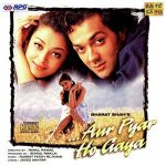 Aur Pyaar Ho Gaya Songs Lyrics 1997