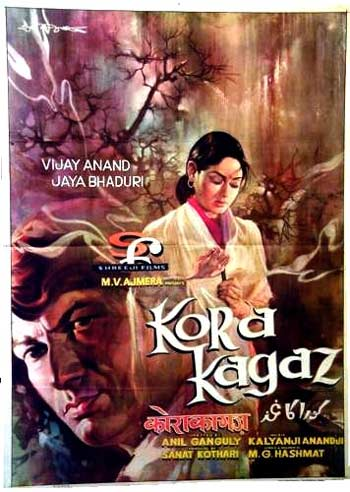 Kora Kagaz Songs Lyrics 1974