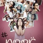 noor album songs lyrics