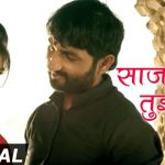 Saaj-Hyo-Tuza-Lyrics-Baban-Marathi