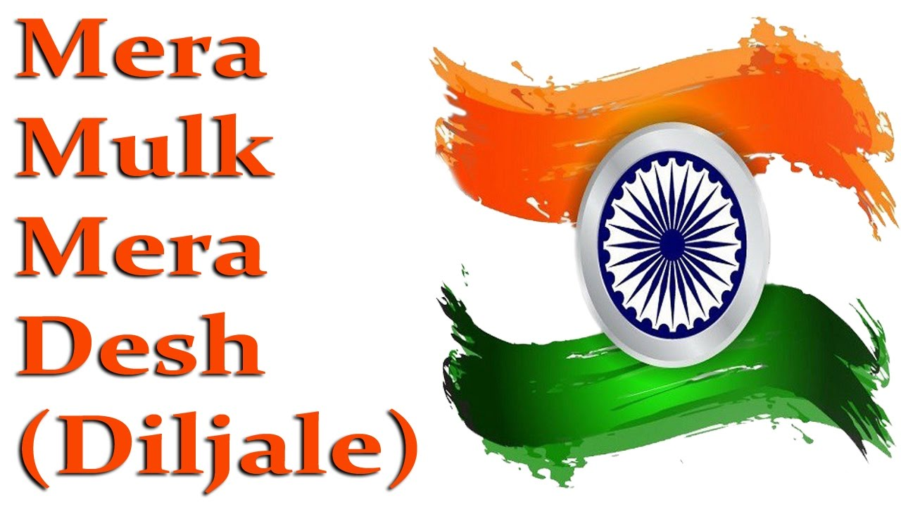 Mera Mulk Mera Desh Lyrics