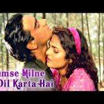 Tumse Milne Ko Dil Karta Hai Lyrics