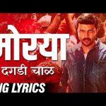 Morya Morya Song lyrics