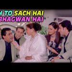 Yeh To Sach Hai Ki Bhagwan Hai Lyrics