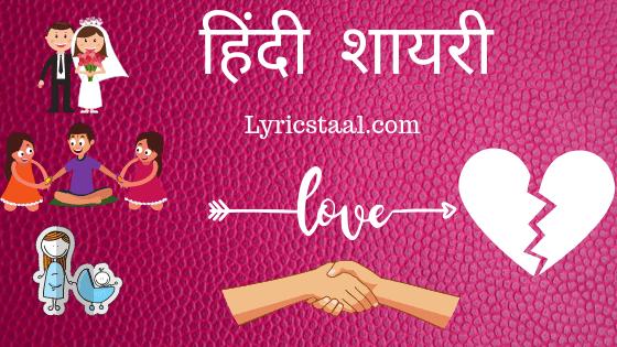 हिंदी शायरी_Hindi-Shayari