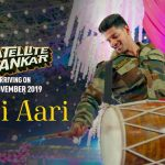 Aari Aari Lyrics