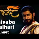 shivaba malhari song lyrics