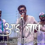 Aai Baap Marathi Rap Song Lyrics (1)