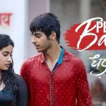Pehli Baar Lyrics in Hindi – DHADAK