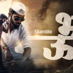 bhau shambho lyrics Rap (1)