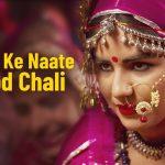 Janam Ke Naate Chhod Chali (1)