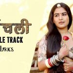 Kaanchli Title Track Lyrics