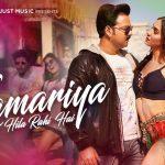 Kamariya Hila Rahi Hai (Title) Lyrics (1)