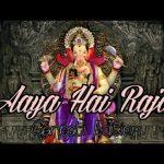 Aaya Hai Raja Lyrics