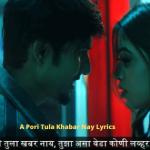 A Pori Tula Khabar Nay Lyrics (1)