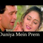 Is Duniya Mein Prem Granth Lyrics