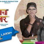 Shikshnacha Bazar Marathi Rap Lyrics (1)
