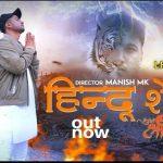 Hindu Sher Rap Lyrics - Vidhayak (1)