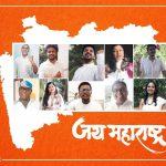 Jai Maharashtra Lyrics