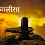 Shiv_Chalisa_(Mahadev)_Lyrics (1)