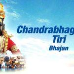 Chandrabhagechya Tiri Marathi Lyrics (1)