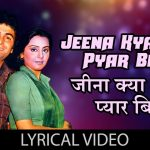 Jeena Kya Aji Pyar Bina Song Lyrics (1)