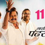 Majhi Pandharichi Maay Song Lyrics (1)