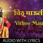Vithu Mauli Tu Mauli Jagachi Lyrics (1)