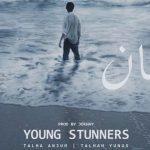 Gumaan Rap Song Lyrics - Talha Anjum And Talhah Yunus (1)