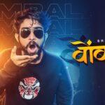 Bombala Marathi Rap Lyrics - Shambho (1)
