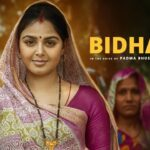 Bidhawa Song Lyrics – Sharda Sinha (1)