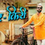 Kir Kiri Marathi Rap Lyrics - Shambho (1)