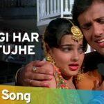 Aayegi Har Pal Tujhe Tujhe Meri Yaad Lyrics (1)