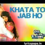 Khata To Jab Ho Song Lyrics