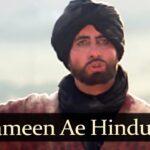 Sar Zameene Hindustan Lyrics (1)
